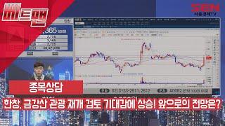 한창, 금강산 관광 재개 검토 기대감에 상승! 대북관련…