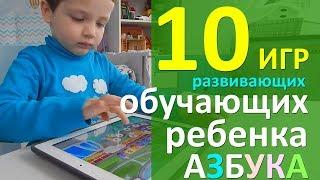 10 обучающих игр для детей - обзор игр на IPad для ребенка - АЗБУКА