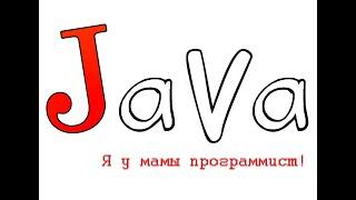 Java урок 2. Установка IDE. Знакомство с переменными.