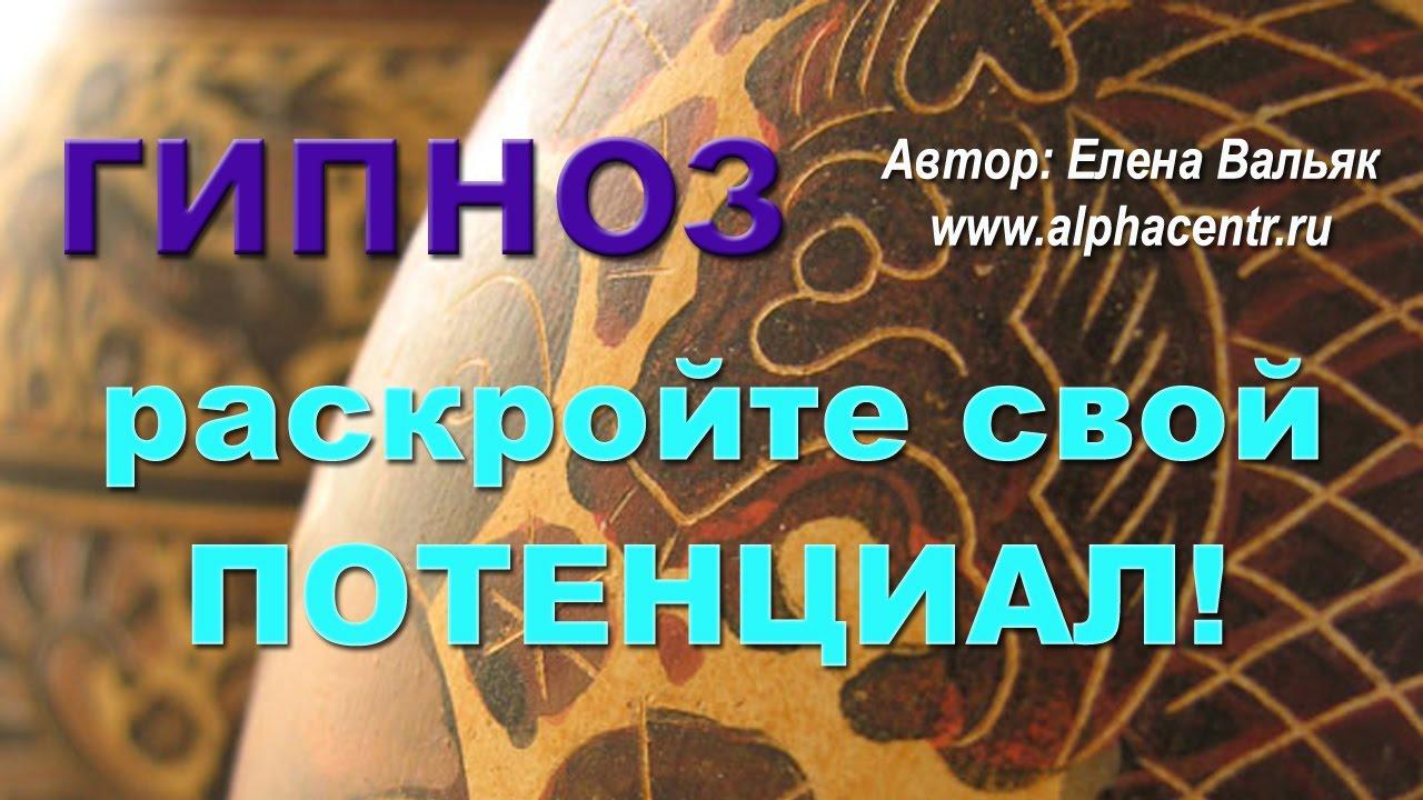 Сеанс гипноза ★ Мощная гипнотехника на раскрытие внутреннего потенциала, глубокая трансформация! ★