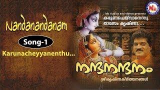 Karuna cheyvanenthu - Nandanandanam