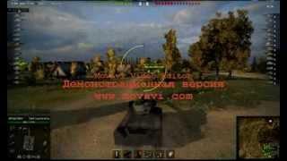 Покатушки в World of Tanks 0 8 11 на T26E4