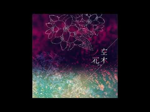 アラーニェ - Utsugi No Hana (空木ノ花)