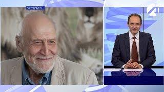 На прямой связи с «Астрахань 24» легендарный российский телеведущий Николай Дроздов