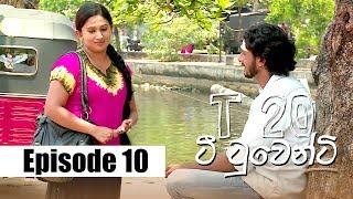 T20 - ටී ටුවෙන්ටි | Episode 10 | 20 - 12 - 2019 | Siyatha TV Thumbnail