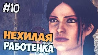 Witcher 2 прохождение на русском - Часть 10