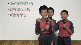 Publication Date: 2019-11-28 | Video Title: 19-20 齊誦論語(4)