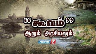 Ulavu Parvai-News7 Tamil Show