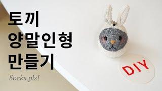[삭스플리즈 림c]흰색 토끼 양말인형 만들기 made …