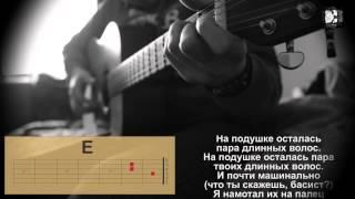 Чиж & Co. - Перекрёсток. Как играть, аккорды, разбор песни, видеоурок. Кавер