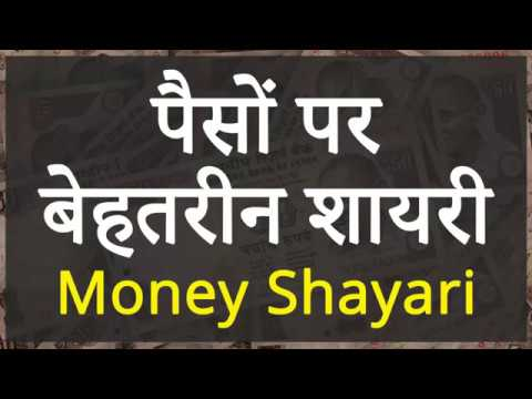 पैसों पर बेहतरीन शायरी | Money Shayari