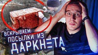 Жуткая ПОСЫЛКА с ДАРКНЕТ + Гусейн Гасанов thumbnail