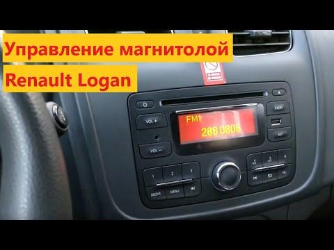 Управление магнитолой в Renault Logan | GetManCar