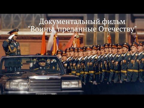 Воины, преданные Отечеству || Документальный фильм