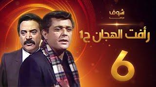 مسلسل رأفت الهجان الجزء الأول الحلقة 6 - محمود عبدالعزيز - يوسف شعبان