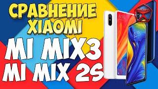 Сравнение Xiaomi Mi Mix3 и Mi Mix2S / Арстайл /
