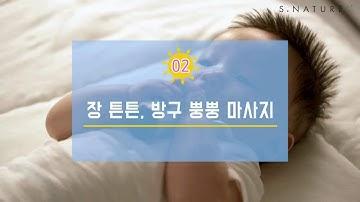 [베이비마사지]아기변비마사지,가스빼기복부마사지,면역력👍_아기마사지 빈쌤Babymassage,Babyyoga