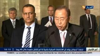 إنطلاق مؤتمر جنيف لإنهاء الأزمة في اليمن على وقع شروط مسبقة