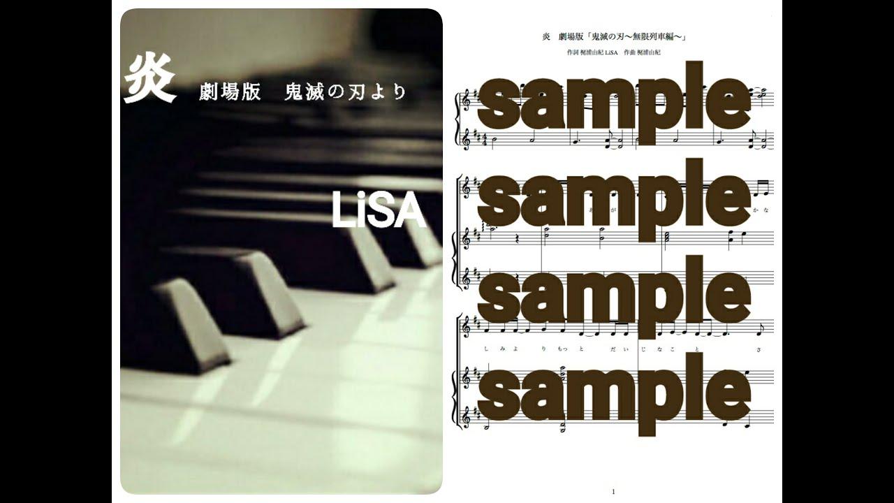 炎/LiSA Piano DEMO