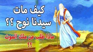 هل تعلم كيف مات سيدنا نوح ؟؟ وما هو الطلب الغريب الذي طلبة من ملك الموت ؟؟ وبماذا رد عليه ؟