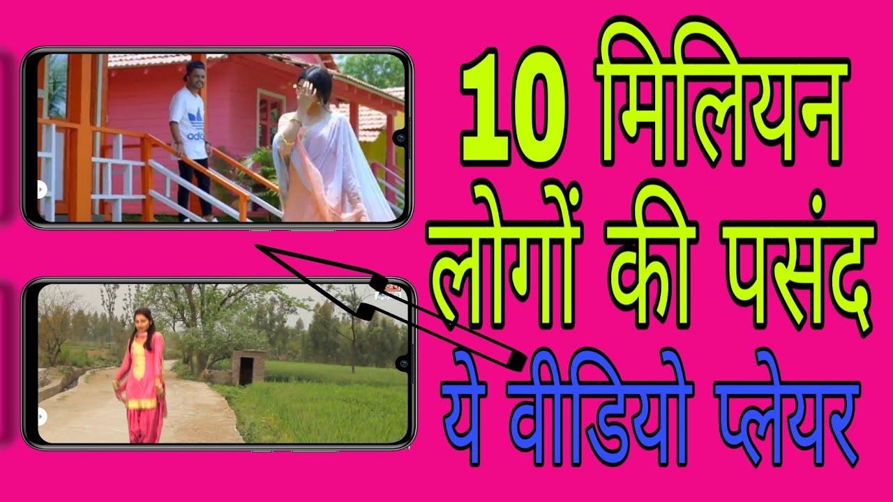 10 मिलियन लोगों की पसंद ये HD video प्लेयर by technical Singh 6