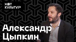 Александр Цыпкин и ХОТ КУЛЬТУР