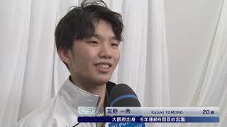 【全日本フィギュアスケート選手権2018】男子フリー<友野一希選手>イ...
