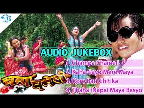 Nepali Movie Champa Chameli : Audio Juke BOx