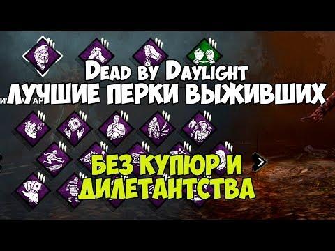 Dead By Daylight ЛУЧШИЕ ПЕРКИ ВЫЖИВШИХ 2019-2020. БЕЗ КУПЮР И ДИЛЕТАНТСТВА