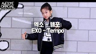 나하은 (Na Haeun) - 엑소 (EXO) - 템포 (Tempo) 댄스커버
