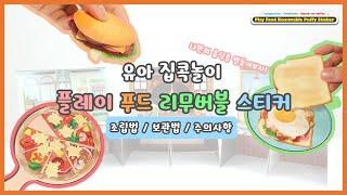 [유아 집콕놀이 필수템] 나만의 피자, 햄버거, 샌드위…