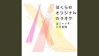 Provided to YouTube by ポニーキャニオン かげろう (オリジナル・カラオケ) · Mamiko Takai ぼくらのオリジナルカラオケ ~おニャン子・乙女塾編~ ℗ PONY CANYON INC ...