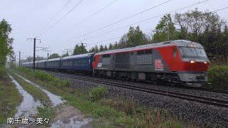 (UHD)雨だけど24系客車の甲種輸送を撮りに行った