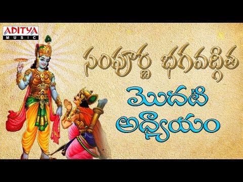 Sampoorna Bhagavad Geetha - Arjuna Vishada Yogam | Chapter -1 | Arjun