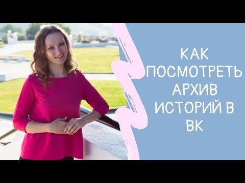 Как посмотреть архив историй ВКонтакте.