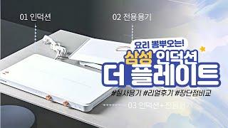 인덕션+전기그릴 2 in 1  사기템이 나타났다?! …