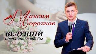 Ведущий на Свадьбу в Москве.