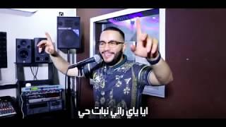 Cheb Djawed Avec Amine La Colombe 2019 (Hchethali Nayti - مشي حنينة فيا )