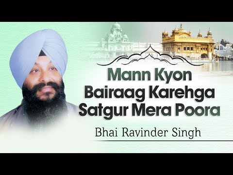 Bhai Ravinder Singh Ji - Mann Kyon Bairaag Karehga Satgur Mera Poora - Satguru Mera Poora