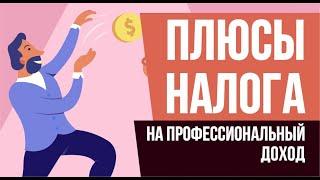 Плюсы налога на профессиональный доход 2019. Бизнес с нуля | Евгений Гришечкин