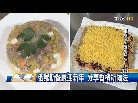 吃美食解鄉愁 南韓異國餐廳賺新年財 全球進行式 20190209 (1/4)