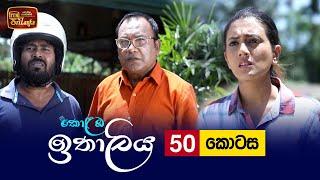 Kolamba Ithaliya   Episode 50 - (2021-08-24)   ITN Thumbnail