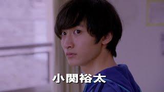 チャンネル登録はこちら!http://goo.gl/ruQ5N7 小関裕太と森川葵が主演...