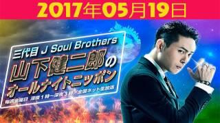三代目J Soul Brothers 山下健二郎のオールナイトニッポン 2017年05月19日.