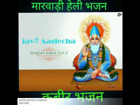 मारवाड़ी हेली भजन । marwadi heli bhajan   संगत करो निर्मल साध री महरी हेली । javri aaglecha siyat