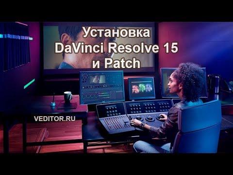 Установка DaVinci Resolve Studio 15 и Patch