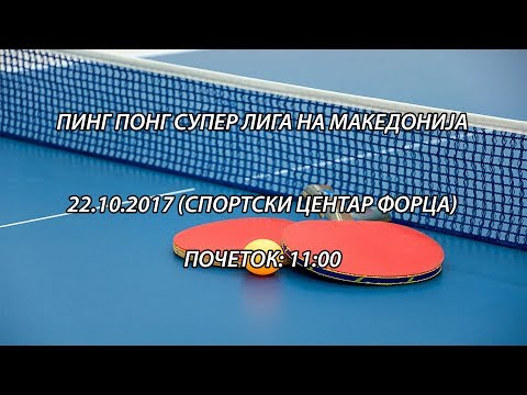 Пинг понг суперлига на Македонија