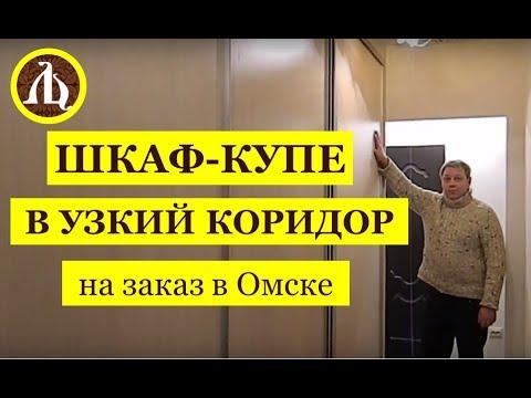 Шкаф купе в узкий длинный коридор #ларецомск
