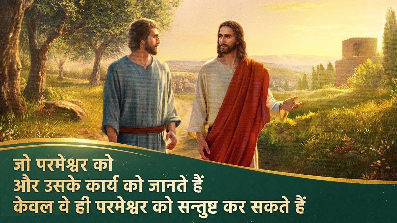 जो परमेश्वर को और उसके कार्य को जानते हैं केवल वे ही परमेश्वर को सन्तुष्ट कर सकते हैं