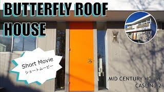 【Short Movie】バタフライルーフの家:施工例【ミッドセンチュリーハウス】